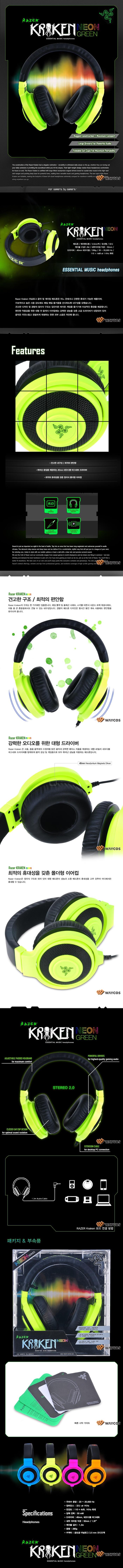 kraken neon green.jpg