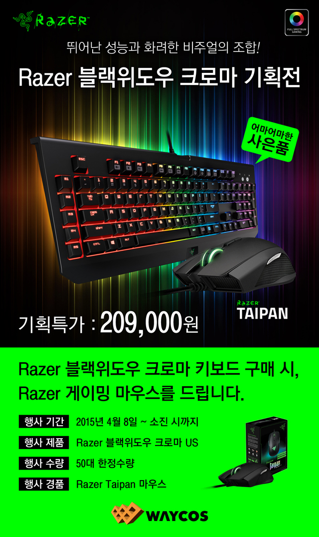 BWC_Taipan_event_640.jpg